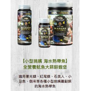 「小型挑嘴海水熱帶魚」全營養魷魚大蒜鮮蝦堡330ml