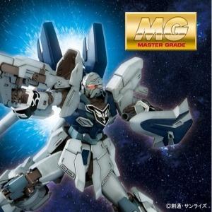(預購) MG 1/100 新安洲 原石  NT版本