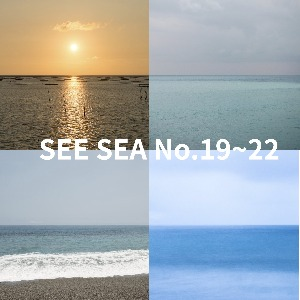 SEE SEA 開啟你對大海的想像(No.19~22)