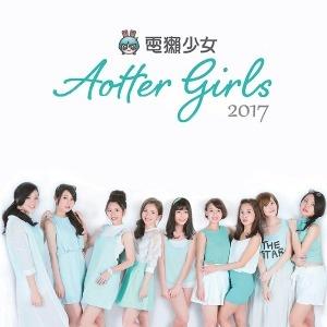 電獺少女2017限定紀念版橫式桌曆