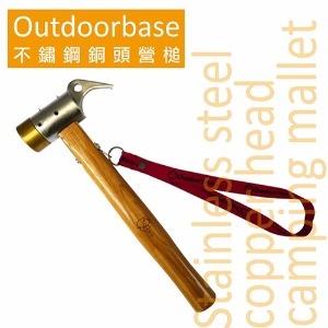 【Outdoorbase】不鏽鋼18/8銅頭營槌(黃銅)