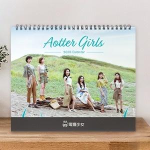 Aotter Girls《電獺少女2020桌曆/掛曆限定紀念版》開催中