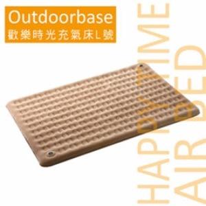 【Outdoorbase】歡樂時光充氣床(L號)