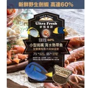 鮮蝦食譜小型海水魚飼料大蒜鮮蝦堡330ml