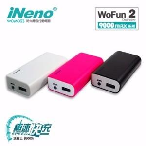 iNeno-I9000 沃馬士行動電源 (台灣BSMI認證)