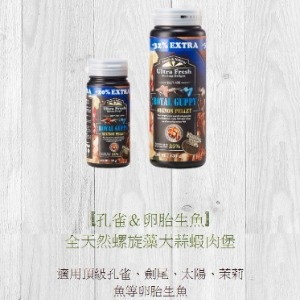 [孔雀&卵胎生魚] 全天然螺旋藻大蒜蝦肉堡330ml (上浮型)