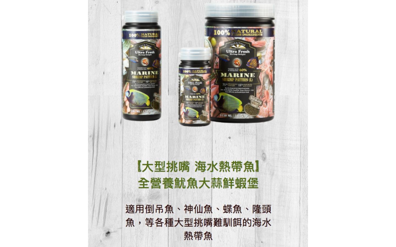 「大型挑嘴海水熱帶魚」全營養魷魚大蒜鮮蝦堡330ml