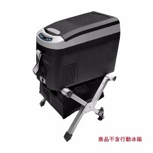 【Outdoorbase】行動冰箱、冰桶專用置物架