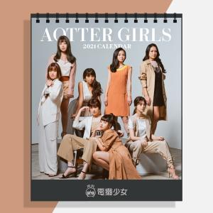 【海外預購】電獺少女《時尚非日常》─ 2021 桌曆限定紀念版
