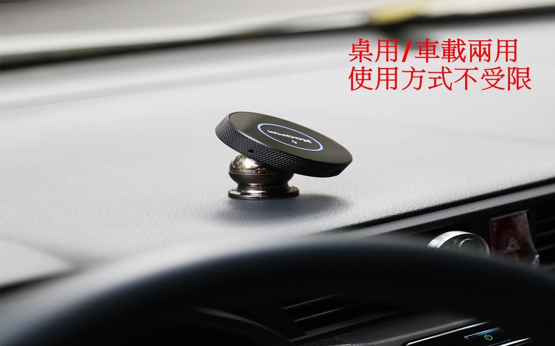 使用環境不受限,車充/桌充兩用。