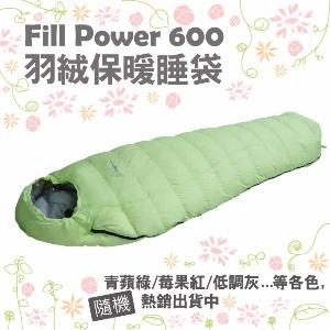 【Outdoorbase】Fill Power 600 羽絨保暖睡袋