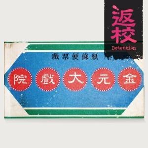 //滿額贈徽章//返校Detention_戲院便條紙(限量)