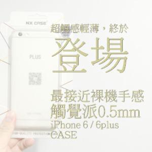 iPhone 6/6s、6+/6s+超薄0.5 mm裸機手感保護殼