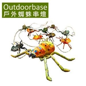 【Outdoorbase】戶外蜘蛛串燈 -21881